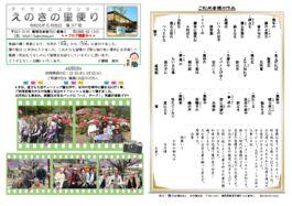 thumbnail of えのきの里便り 36号 R元.5