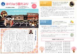 thumbnail of 広報誌41号-1