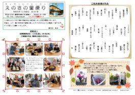 えのきの里便り 44号 12月.pdfのサムネイル