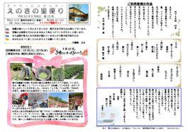 thumbnail of 榎の里便り 25号 H30.5