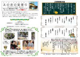 thumbnail of 榎の里便り 12月