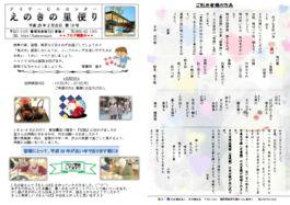 thumbnail of 榎の里便り 10号 2月