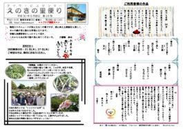 thumbnail of 榎の里便り 26号 H30.6