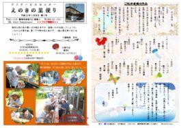 thumbnail of 榎の里便り 4号 8月