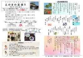 thumbnail of 榎の里便り 3号 7月