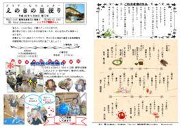 thumbnail of 榎の里便り 5号 9月