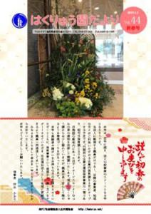 thumbnail of 広報誌20190101_web用2