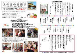 thumbnail of 榎の里便り 22号 H30.2