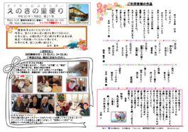 thumbnail of 榎の里便り 21号 H30.1