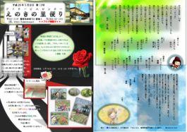 thumbnail of 榎の里便り 13号 5月