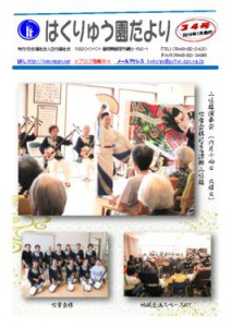 thumbnail of 広報誌34