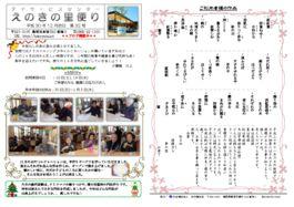 thumbnail of えのきの里便り 32号 H30.12