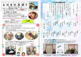 thumbnail of 榎の里便り 11号 3月