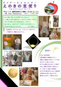 thumbnail of 榎の里便り9月