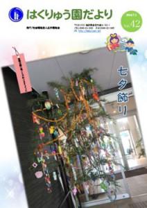 thumbnail of 広報誌42号_HP用最新