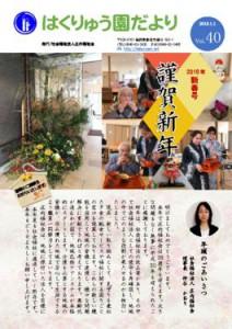 thumbnail of 広報誌