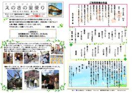 thumbnail of 榎の里便り 24号 H30.4