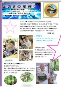 thumbnail of 榎の里便り7号