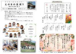 thumbnail of 榎の里便り 1号 5月