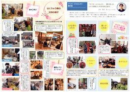 thumbnail of 広報誌41号-2