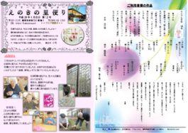 thumbnail of 榎の里便り 12号 4月