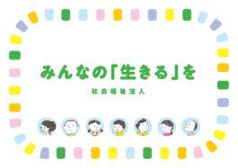 thumbnail of 社会福祉法人とは(小冊子)0170329
