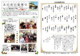 thumbnail of えのきの里便り 35号 H31.3