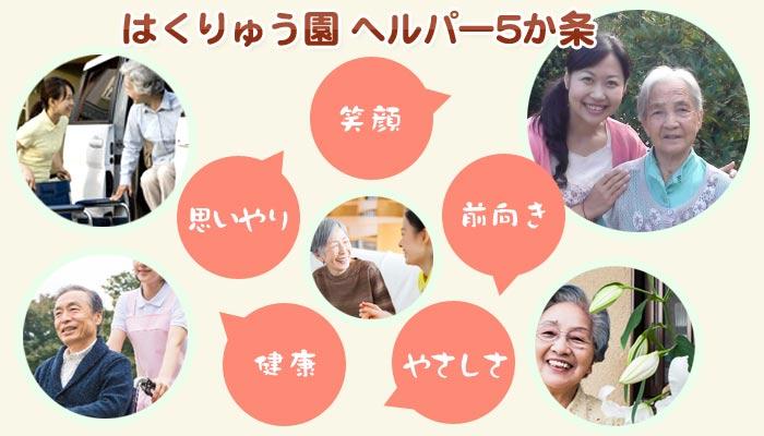 飯塚市老人ホームはくりゅう園のヘルパー5か条