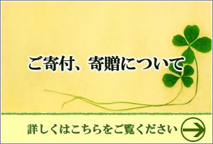 はくりゅう園のご寄付、寄贈についての詳細を見る