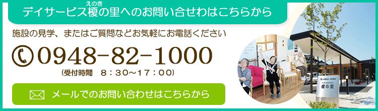 飯塚市デイサービス榎の里へのお問い合わせ