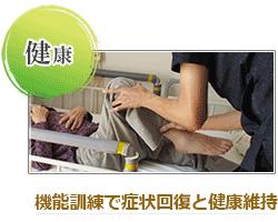 機能訓練で症状回復と健康維持